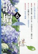 歌壇 2018年 06月号 [雑誌]