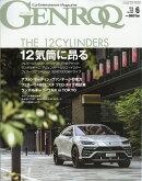 GENROQ (ゲンロク) 2018年 06月号 [雑誌]