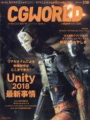 CG WORLD (シージー ワールド)改訂版 2018年 06月号 [雑誌]