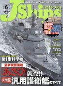 J Ships (ジェイ・シップス) 2018年 06月号 [雑誌]