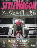 STYLE WAGON (スタイル ワゴン) 2018年 06月号 [雑誌]
