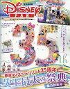 Disney FAN (ディズニーファン) 増刊 2018年 06月号 [雑誌]