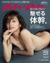 an・an (アン・アン) 2018年 6/13号 [雑誌]