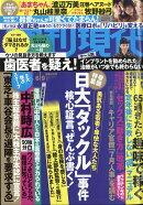 週刊現代 2018年 6/9号 [雑誌]