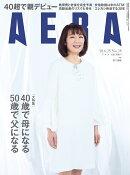 AERA (アエラ) 2018年 6/25号 [雑誌]