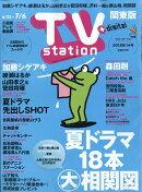 TV station (テレビステーション) 関東版 2018年 6/23号 [雑誌]