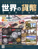 週刊 世界の貨幣コレクション 2018年 6/20号 [雑誌]