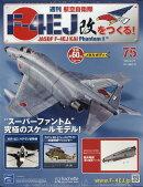 週刊 航空自衛隊F-4EJ改をつくる! 2018年 6/27号 [雑誌]