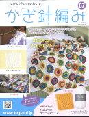 ふだん使いのかわいいかぎ針編み 2018年 6/6号 [雑誌]