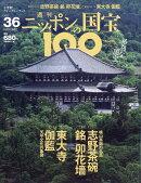 週刊 ニッポンの国宝100 2018年 6/12号 [雑誌]