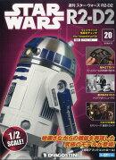 週刊 スターウォーズ R2-D2 2018年 6/12号 [雑誌]
