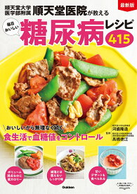 最新版 順天堂医院が教える毎日おいしい糖尿病レシピ415 [ 河盛隆造 ]