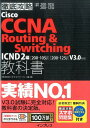 徹底攻略Cisco CCNA Routing &Switching教科書(ICND2編) 試験番号200-105J 200-125J [ ソキウス・ジャパン ]