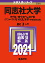 同志社大学(神学部・商学部・心理学部・グローバル地域文化学部ー学部個別日程) 2021年版;No.514 (大学入試シリー…