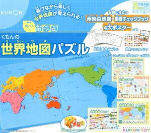 くもんの世界地図パズル 遊びながら楽しく世界地図が覚えられる! ([教育用品] KUMON TOY身につくシリーズちしき)