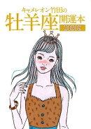 キャメレオン竹田の牡羊座開運本(2020年版)