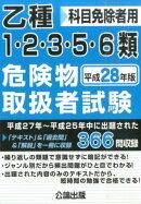 乙種1・2・3・5・6類危険物取扱者試験(平成28年版)