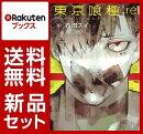 東京喰種トーキョーグール:re 1-10巻セット