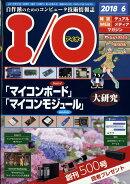 I/O (アイオー) 2018年 06月号 [雑誌]