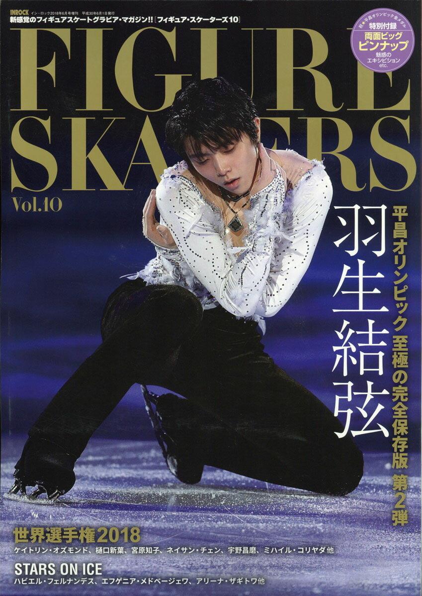 フィギュア・スケーターズ10 2018年 06月号 [雑誌]