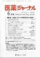 医薬ジャーナル 2018年 06月号 [雑誌]