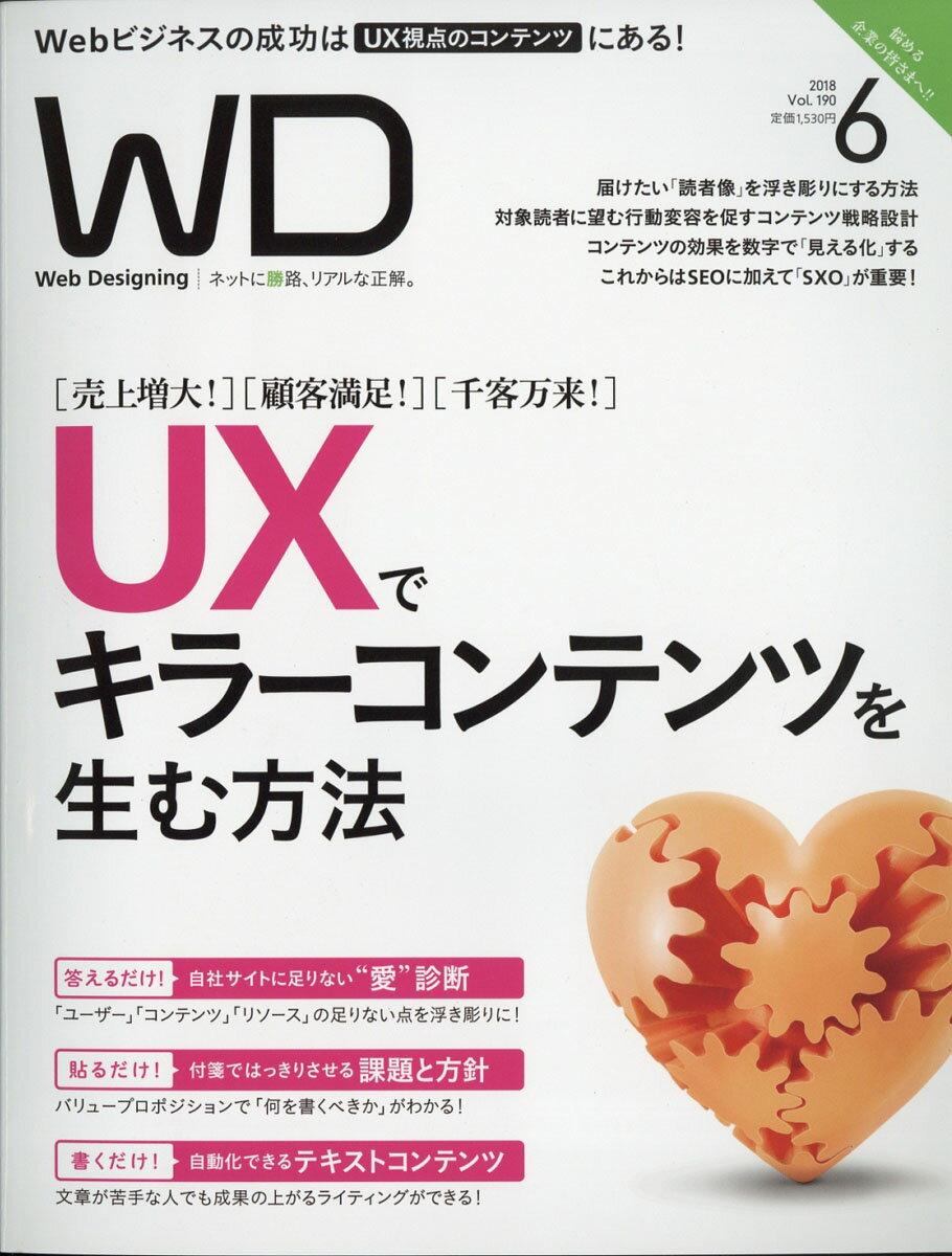Web Designing (ウェブデザイニング) 2018年 06月号 [雑誌]