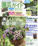 園芸ガイド 2018年 06月号 [雑誌]