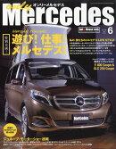 only Mercedes (オンリーメルセデス) 2018年 06月号 [雑誌]