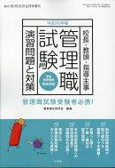 総合教育技術増刊 H30管理職試験演習問題と対策 2018年 06月号 [雑誌]