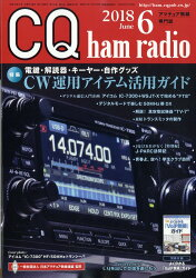CQ ham radio (ハムラジオ) 2018年 06月号 [雑誌]