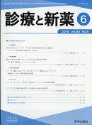 診療と新薬 2018年 06月号 [雑誌]