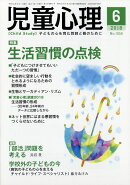 児童心理 2018年 06月号 [雑誌]