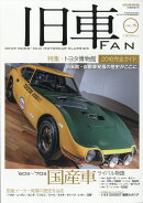 月刊自家用車増刊 旧車FAN (ファン) vol.5 2018年 06月号 [雑誌]