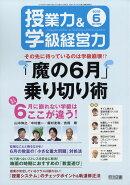 授業力&学級経営力 2018年 06月号 [雑誌]