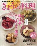 NHK きょうの料理 2018年 06月号 [雑誌]