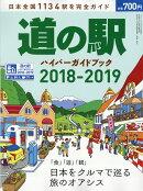 driver (ドライバー) 道の駅ハイパーガイドブック2018-2019 2018年 06月号 [雑誌]