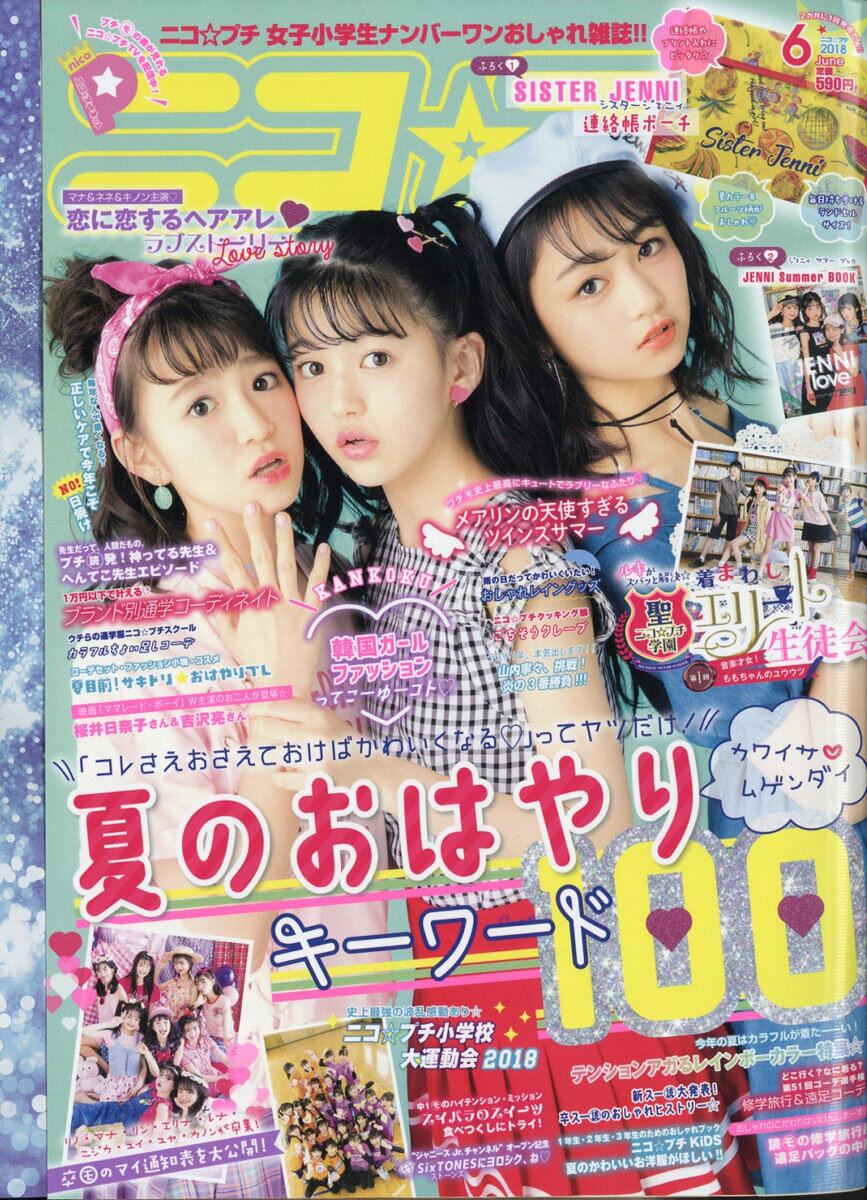 ニコ☆プチ 2018年 06月号 [雑誌]