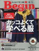 Begin (ビギン) 2018年 06月号 [雑誌]