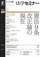 法学セミナー 2018年 06月号 [雑誌]