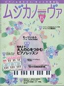 MUSICA NOVA (ムジカ ノーヴァ) 2018年 06月号 [雑誌]