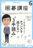 NHK 囲碁講座 2018年 06月号 [雑誌]