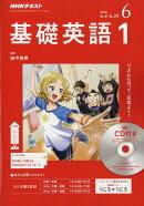 NHK ラジオ 基礎英語1 CD付き 2018年 06月号 [雑誌]