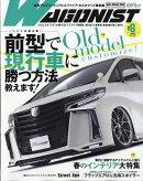 WAGONIST (ワゴニスト) 2018年 06月号 [雑誌]