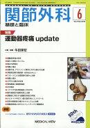 関節外科 基礎と臨床 2018年 06月号 [雑誌]
