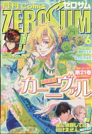 Comic ZERO-SUM (コミック ゼロサム) 2018年 06月号 [雑誌]