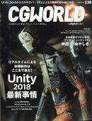 CG WORLD (シージー ワールド) 2018年 06月号 [雑誌]