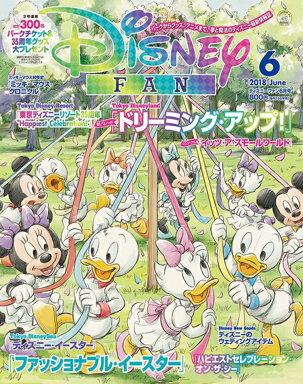 Disney FAN (ディズニーファン) 2018年 06月号 [雑誌]