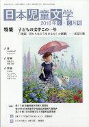 日本児童文学 2018年 06月号 [雑誌]