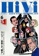 HiVi (ハイヴィ) 2018年 06月号 [雑誌]