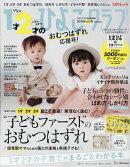 1才2才のひよこクラブ 2018年 06月号 [雑誌]